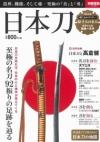 別冊宝島「日本刀」が異例の23万部突破 「なぜこの本が売れているのだろう?」