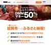 「ふるさと納税」特典に「DMMマネー」 加賀市、寄付額の半額を還元