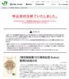 「東京駅記念Suica」最終申込み数、499万枚に 1年かけて発送