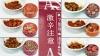 「激辛注意」の麻婆豆腐やチキンケバブなど、「アジアン味缶詰」全6種を食べてみた