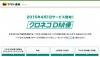 ヤマト運輸、「メール便」終了後の新サービス「DM便」発表 法人向け 上限はメール便と同じ164円
