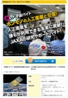 JAXAで人工衛星と交信するアルバイト募集 日給3万円、知識不問