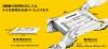 ヤマト運輸、小さな荷物用「宅急便コンパクト」4月1日開始 594円から