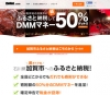 寄付した半額の「DMMマネー」もらえる「DMMふるさと納税」打ち切り 加賀市「不適切と判断」