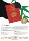 上野の国立博物館・美術館3館に1000円で入れる! 共通入場券「UENO WELCOME PASSPORT」期間限定発売