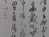 腐女子は江戸時代から存在した!? 土方歳三と沖田総司の官能小説が発見される