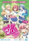埼玉の埼玉による埼玉のためのアニメが爆誕 「浦和の調ちゃん」4月に放映開始!