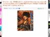 漫画家・平野耕太さん、まとめサイトに私的ツイート引用され激怒 その後Twitterアカウントも削除する事態に