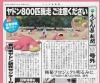 うどん県、極秘研究施設からヤドン800匹が脱走 日本各地でヤドンの目撃情報が