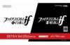"""『ファイアーエムブレムif』6月25日発売 ― 2バージョン展開で、プレイヤー自身が""""純粋な主人公""""に"""