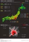 「東京から何時間で行けるのか」日本全国19万エリア調査 ヤフー、地図データ使い交通シミュレーション