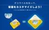 「近江県」「琵琶湖県」? 大マジメに県名変更考える「滋賀県」の悩み……「佐賀」「千葉」と聞き間違えられる辛さ