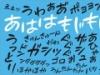 ドドドドッ、ズキュウウゥン!マンガの擬音語・擬態語用にデザインされた日本語のフリーフォント -あははもじもじ