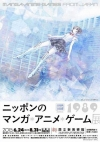ウテナ、アイカツ!、うたプリなども 国立新美術館「ニッポンのマンガ*アニメ*ゲーム展」が完全に俺たちのための展覧会