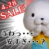 """本日""""428の日""""よりAndroid版『428 封鎖された渋谷で』が428円に!期間は3日間"""