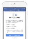 Facebookでユーザーの死後にアカウント管理人を指定できる機能、日本でも利用可能に