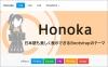 Bootstrapで日本語をより美しく表示させることにこだわった無料のテーマ -Honoka