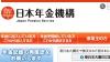 なんと氏名・住所・生年月日・基礎年金番号が合計125万件も流出、原因はウイルスメールを日本年金機構の職員が開封したため