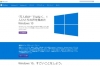Windows 10の無料アップグレード提供日が7月29日からに決定!