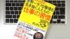 「三流大学→埼玉のブラック企業→現在はなぜか外資系」のOLが明かす、外資系のリアル