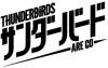 「サンダーバード」新作テレビシリーズ、8月29日にNHKで先行放送