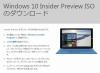 「Windows 10」はISOのプレビューからも無料アップグレード可能