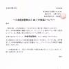 主婦の友社、日経報道に「猛烈に抗議」 Amazonの書籍値下げ販売めぐり