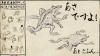 鳥獣戯画のモチーフをぺたぺた配置するだけで簡単に絵巻物っぽい画像を作成できる「鳥獣戯画制作キット」