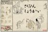 日本人に与えてはいけなかった! 「鳥獣戯画制作キット」でTwitterに鳥獣旋風が吹き荒れる