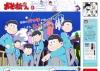 「おそ松くん」が成長して大人になった! 「おそ松さん」今秋テレビアニメ化決定