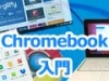 まだ知らない人のためのChromebook(2015年7月更新版)