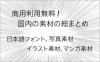 国内の商用利用無料素材の総まとめ -日本語フォント、写真素材、イラスト素材、マンガ素材など