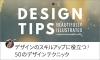デザインのこつが分かる!確実に身につけておきたいプロ直伝の50のデザインテクニック -Pro Design Tips