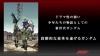 ガンダム新作タイトル「機動戦士ガンダム 鉄血のオルフェンズ」が正式発表に 2015年10月4日放送開始