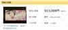 劇場版「ラブライブ!」入場特典「矢澤にこ」の神フィルムがヤフオクで91万3000円で落札されて話題に