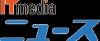 「エヴァ新幹線」登場 「500 TYPE EVA」山陽新幹線で秋から運転