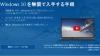 Windows7・8.1でWindows 10への自動アップグレードを止める方法