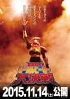 全国のローカルヒーロー80キャラ以上が登場!  映画「日本ローカルヒーロー大決戦」が11月公開決定