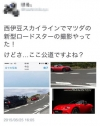 静岡マツダ、CM撮影時の危険走行で謝罪 Twitterユーザーの指摘で発覚も、マツダ本社は当初撮影事実を否定