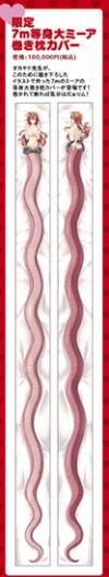 コミケに登場した「モンスター娘の日常」のミーア等身大巻き枕カバー 7メートルもあるのに30分で完売