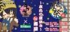 「刀剣乱舞」コトブキヤの物販イベントに審神者が大集結! 行列は参勤交代を超えた!?