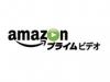 アマゾン、動画見放題「プライム・ビデオ」を9月から--月額325円