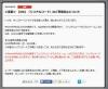 「モンスターストライク」がApp Storeから突然消滅→シリアルコード利用停止の告知出す