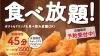 ケンタッキーがオリジナルチキン食べ放題を1日限定で9月9日に開催、実施店舗も検索可能