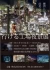 工場萌えのみんな〜〜〜! まるでSFのような「工場夜景」の世界を楽しめる「行ける工場夜景展」開催決定!