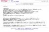 「Yahoo!メール」8月の障害で258万通のメール消失が判明