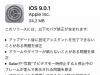 アップル、「iOS 9.0.1」を公開--アップデート後に設定アシスタントを完了できない問題を修正