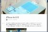 Facebook、「ノート」をリニューアル 「Medium」のようなデザインに