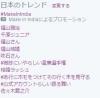 福山雅治さん結婚報道でファン悲鳴 「最後のとりで」佐々木蔵之介さんへのプレッシャーがさらに高まる(1カ月ぶり 4回目)