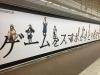 新宿駅に巨大ゲーム広告、そこには「ゲームをスマホからとりもどす」の文章が